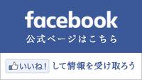 フェイスブックへ移動