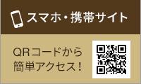 QRコードを使ってモバイルサイトにアクセス
